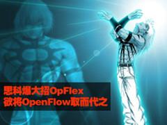 思科爆大招OpFlex欲将OpenFlow取而代之