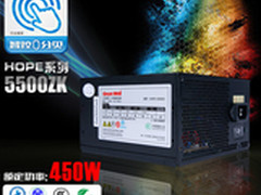 静音温控模式任选 长城HOPE-5500ZK电源