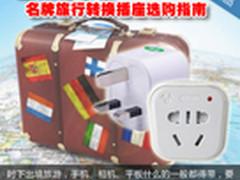 出境游必备 名牌旅行转换插座选购指南