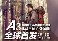 [重庆]带来户外新方向 任我游A3仅4980