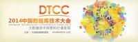 DTCC开幕在即 从用户调查透视数据市场