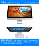 国行包邮9046元 到国美在线买苹果iMac
