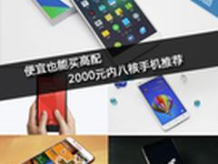 便宜也能买高配 2000元内八核手机推荐