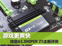 游戏更爽快 技嘉G1.SNIPER Z5主板评测!