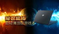 i7+GTX765M售8399 海尔17寸游戏本特价