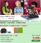 潮玩高清娱乐 戴尔灵越 14R限促5499元
