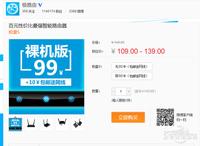 极路由微博首次开放购买三小时入账百万
