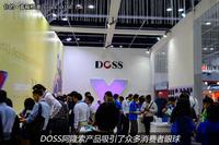 强势出击 DOSS阿隆索亮相香港电子展