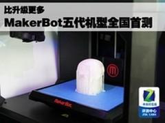 比升级更多 MakerBot五代机型全国首测