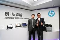 惠普发布全新商用电脑 首款安卓AIO亮相