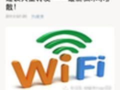 瑞星安全随身WiFi加密数据保平安