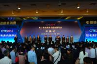 第二届中国电子信息博览会在深圳闭幕