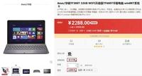 ASUS VivoTab RT TF600T天猫仅售2288元