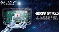 飞歌3G四核智能车载导航火热上市