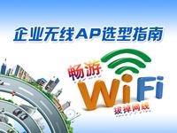 拔掉网线畅游WiFi 企业无线AP选型指南