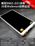 35年Walkman经典延续 索尼NWZ-ZX1评测