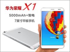 华为荣耀X1 4G到来 4款大屏4G旗舰推荐