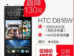 HTC D816W 5.5英寸炫彩大屏现货被抢光