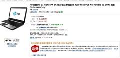 高性价比商务本 惠普248 G1仅售3618元