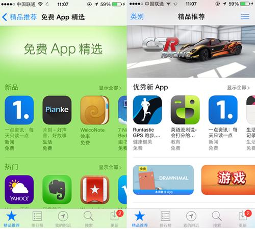 """一点资讯获Appstore""""免费App精选""""推荐"""