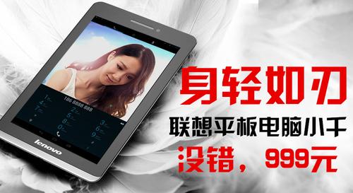 7寸通话平板S5000愚人节京东只卖999元