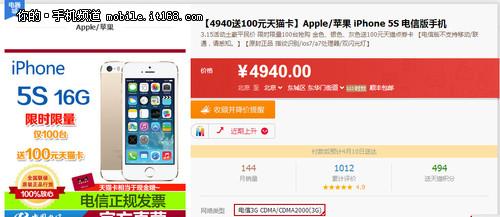 网友专享优惠购iphone5s电信版