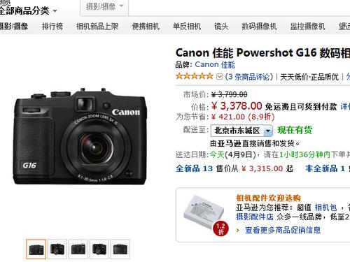 旅游风景相机 佳能G16数码相机仅3378元