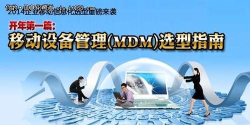 移动设备管理(MDM)的发展脉络