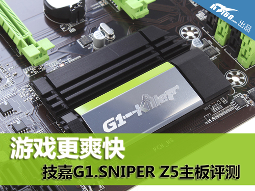 魔音+Killer网卡 G1.SNIPER Z5主板登场