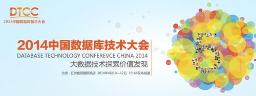 洪钊峰总编致开幕辞:DTCC走过的五年