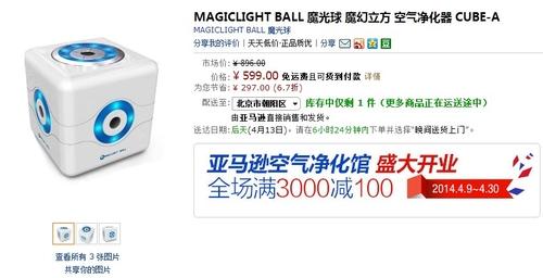 桌面无耗材净化 魔光球空气净化器599元