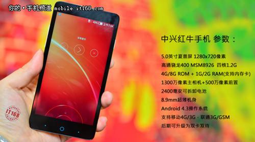 千元4G+性价比 中兴红牛V5开启预售