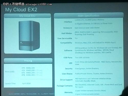 西部数据发布雷电移动硬盘与个人云存储
