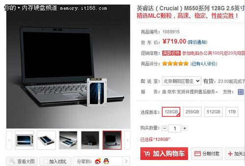 测试平台介绍及英睿达M550 SSD测评总结
