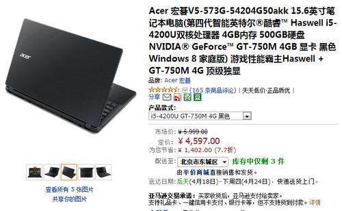 GT750M独立显卡 15寸宏碁V5仅售4597元
