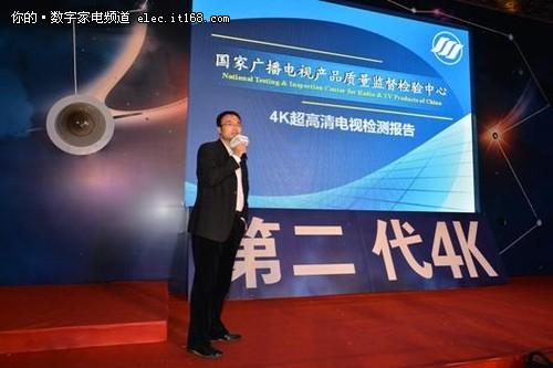 真4K认定 第二代4K超高清电视规范发布