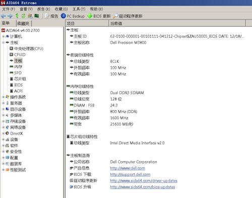 戴尔Precision M3800软件信息