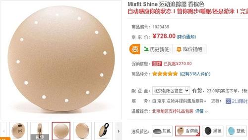 健康追踪器 Misfit Shine智能手环728元