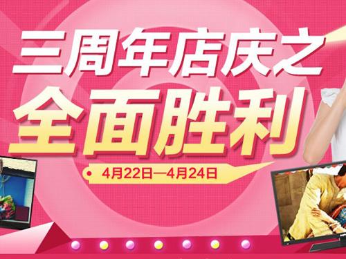 国美三周年店庆 电视专场最高立减800元图片