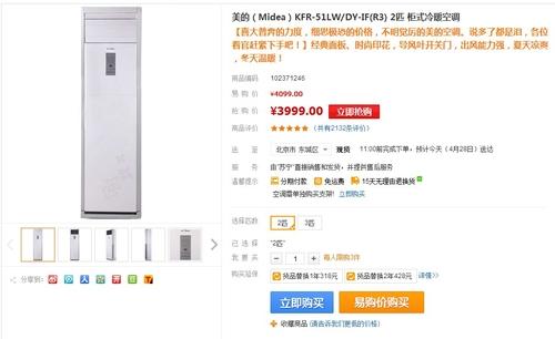 大有大实惠 美的2匹立式空调降至3999元
