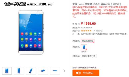 华为荣誉X1 4G到来 4款大屏4G旗舰推荐