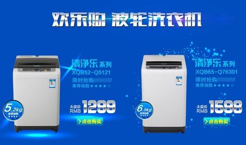 立减300 西门子7公斤洗衣机京东仅2999 京东cpu/主板/显卡满减 多款达