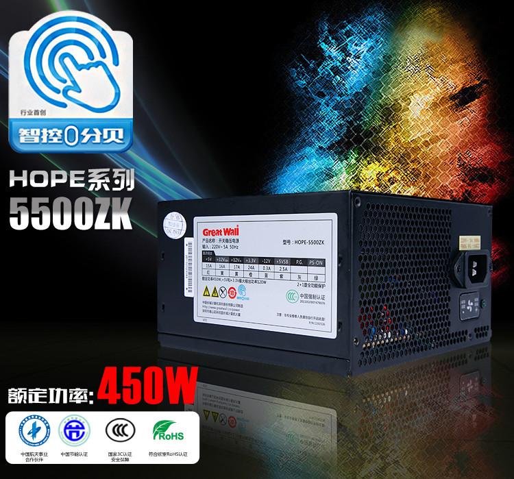 清明装机首选 长城HOPE-5500ZK仅售239