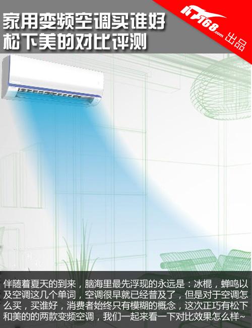 家用变频空调买谁好?松下美的对比评测