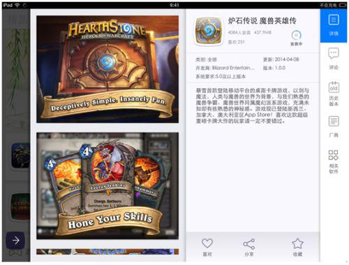 《炉石传说》登录iPad,快装商店首发