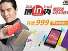 2G高规到货!华硕ZenFone易迅30日发售