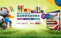 KKTV FIFA挑战赛暨球迷观赛夜开启招募