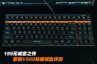 199元诚意之作 雷柏V500机械键盘评测