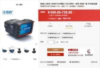 得科DK-668A行车记录仪一体机新品促销