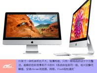 超值价 21寸iMac一体机行货仅售9046元